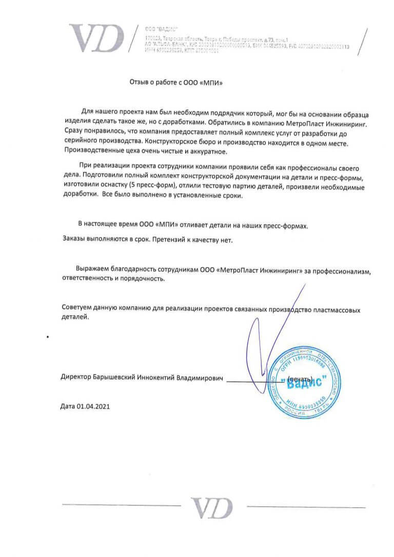 Отзыв о работе завода пластмасс Метропласт Инжиниринг