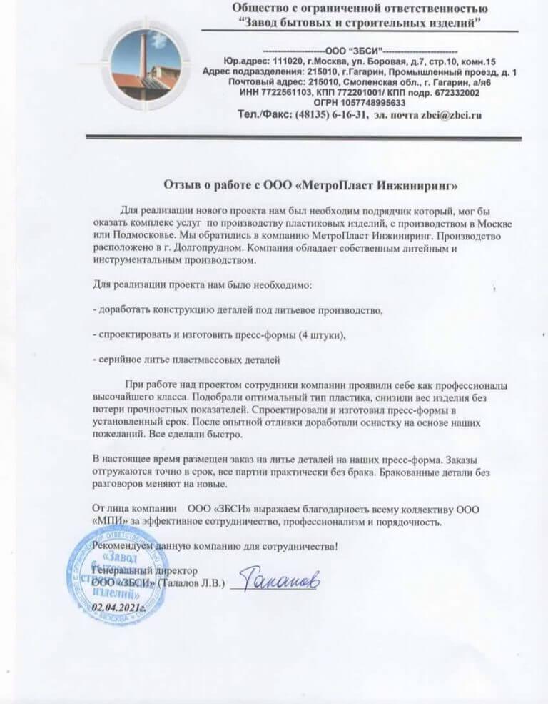 Отзыв о работе пластмассового завода МетроПласт Инжиниринг