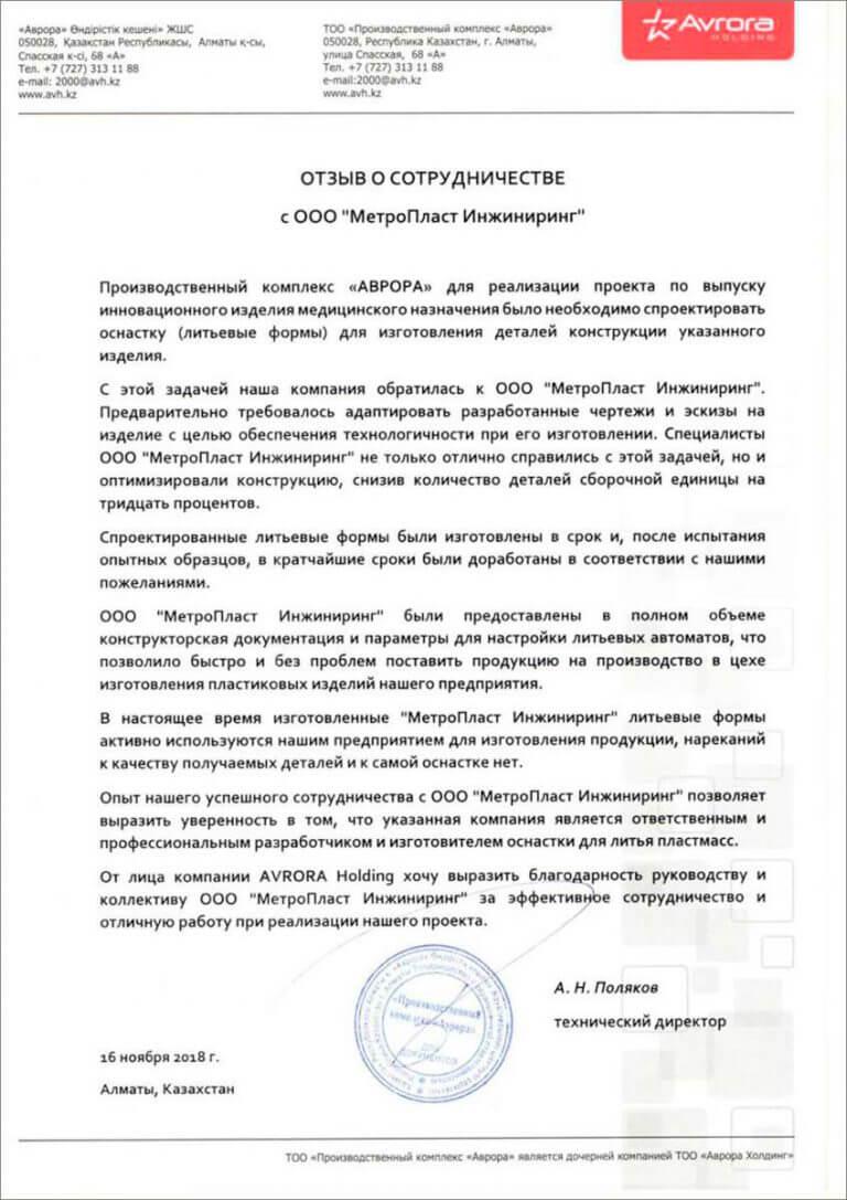 Отзыв обуслугах по производству пресс-форм компании  МПИ для компании  AVRORA