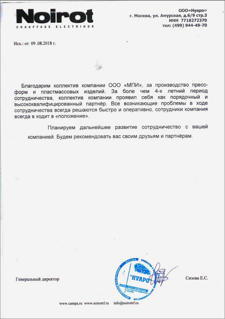 Отзыв о заводе пластиковых изделий МПИ.