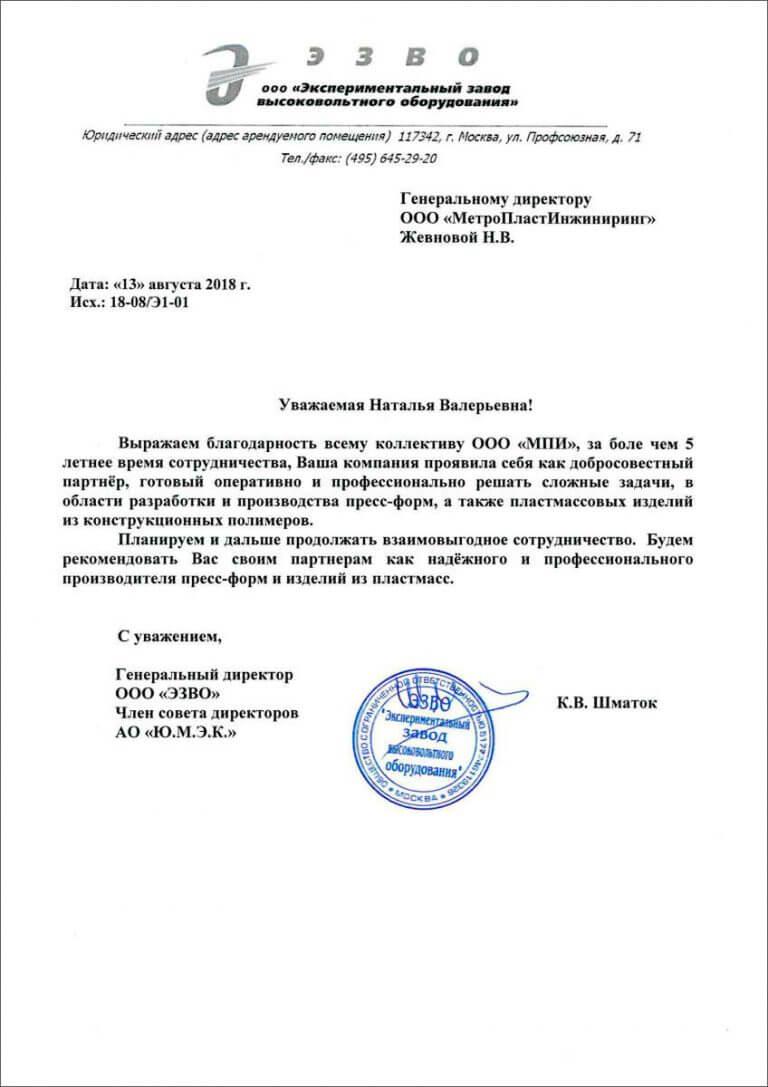 Отзыв о работах завода пластмассовых изделий МПИ.