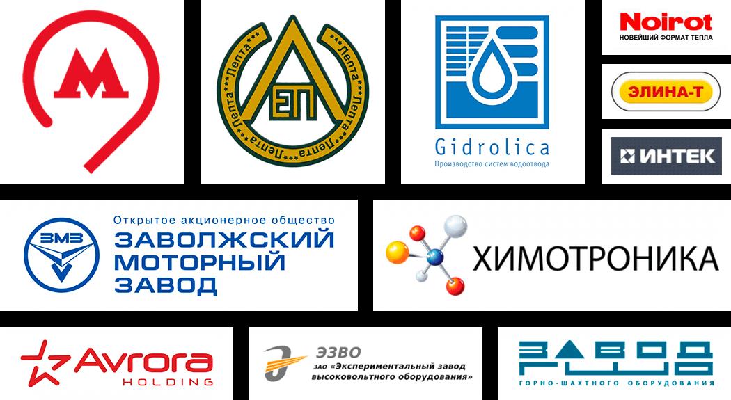 Логотипы заказчиков пластмассового завода МПИ